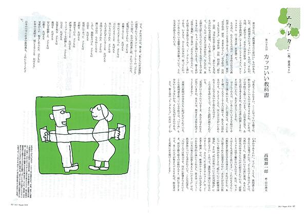 「ESSAY エウレカ! 〈我発見セリ〉 カッコイイ教科書」(高橋源一郎) UCカード会員誌『てんとう虫』2018年7・8月号