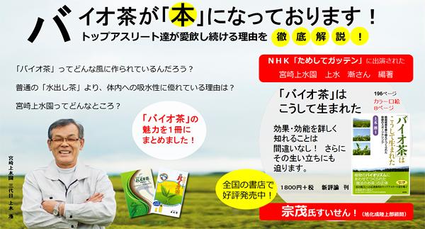 NHK「ためしてガッテン」で『バイオ茶はこうして生まれた』の著者、上水漸さん出演!