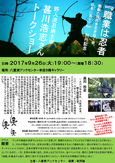 『職業は忍者 激動の時代を生き抜く術、日本にあり!』甚川浩志さんトークショー@八重洲ブックセンター本店